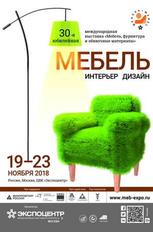 MebExpo 2019