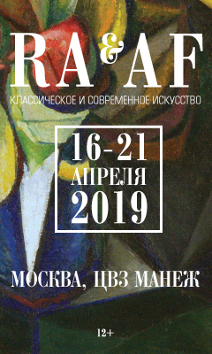 Russian Antique Art Fair